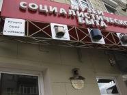 USSR museum