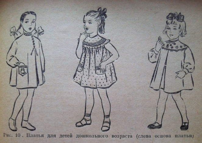 Children Clothes from Domovodstvo (Homekeeping) 1959