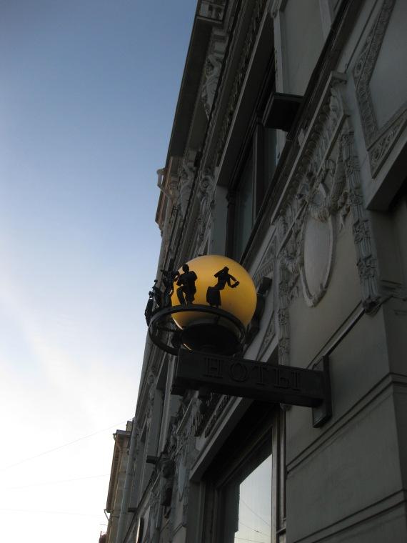 Music Shop, St Petersburg