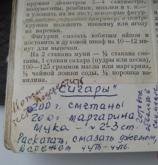 Jam Cigars from my Granny's Recipe Book